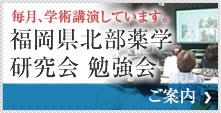 福岡県北部薬学研究会 勉強会