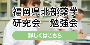 福岡県北部薬学 研究会 勉強会