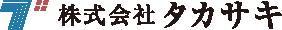 株式会社タカサキ