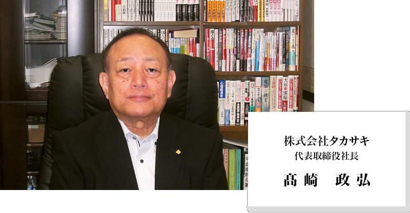 株式会社タカサキ 取締役社長 高崎政弘